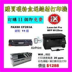 買碳粉送 HP M125nw 打印機優惠 - FAX88 CF283A 碳粉 11個
