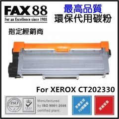 FAX88 代用碳粉 各種FujiXerox打印機用 CT202330