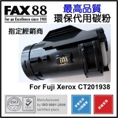 FAX88 代用碳粉 各種FujiXerox打印機用 CT201938