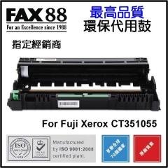 FAX88 代用碳粉 各種FujiXerox打印機用 CT351055 鼓