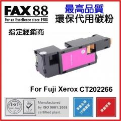 FAX88 代用碳粉 各種FujiXerox打印機用 CT202266