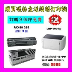買碳粉送 Canon 打印機優惠 - FAX88 325 碳粉 9個 送 LBP6030w 打印機