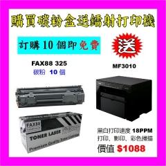 買碳粉送 Canon 打印機優惠 - FAX88 325 碳粉 10個 送 MF3010 打印機