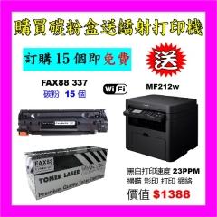 買碳粉送 Canon 打印機優惠 - FAX88 337 碳粉 15個 送 MF212w 打印機