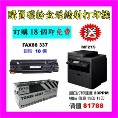 買碳粉送 Canon 打印機優惠 - FAX88 337 碳粉 18個 送 MF215 打印機