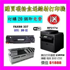 買碳粉送 Canon 打印機優惠 - FAX88 337 碳粉 20個 送 MF217w 打印機