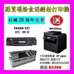 買碳粉送 Canon 打印機優惠 - FAX88 337 碳粉 20個 送 MF226dn 打印機