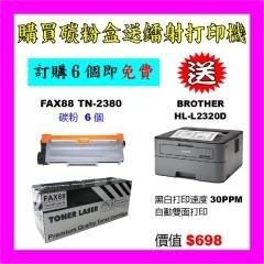 買碳粉送 Brother 打印機優惠 - FAX88 TN-2380 碳粉 6個 送 HL-L232