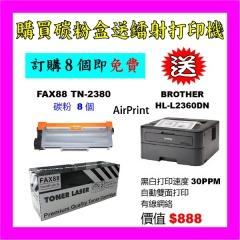 買碳粉送 Brother 打印機優惠 - FAX88 TN-2380 碳粉 8個 送 HL-L236