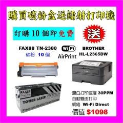 買碳粉送 Brother 打印機優惠 - FAX88 TN-2380 碳粉 10個 送 HL-L23