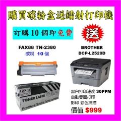 買碳粉送 Brother 打印機優惠 - FAX88 TN-2380 碳粉 10個 送 DCP-L2