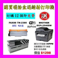 買碳粉送 Brother 打印機優惠 - FAX88 TN-2380 碳粉 12個 送 DCP-L2