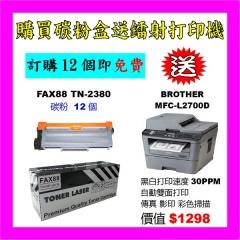 買碳粉送 Brother 打印機優惠 - FAX88 TN-2380 碳粉 12個 送 MFC-L2
