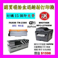 買碳粉送 Brother 打印機優惠 - FAX88 TN-2380 碳粉 15個 送 MFC-L2