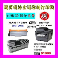 買碳粉送 Brother 打印機優惠 - FAX88 TN-2380 碳粉 20個 送 MFC-L2
