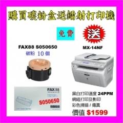 買碳粉送Epson MX14NF打印機優惠 - FAX88 S050650 碳粉 10個