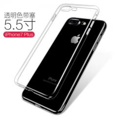 iPhone6手機殼6s蘋果6plus矽膠透明軟殼超薄簡約防摔7保護套新款 7P透明色帶塞