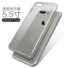 iPhone6手機殼6s蘋果6plus矽膠透明軟殼超薄簡約防摔7保護套新款 7P透黑色帶塞