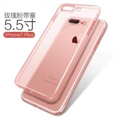 iPhone6手機殼6s蘋果6plus矽膠透明軟殼超薄簡約防摔7保護套新款 7P玫瑰粉帶塞