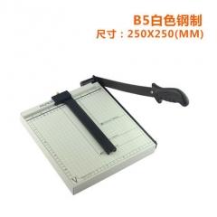 A4切紙刀手動裁紙刀A5切紙機名片相片切刀A3裁紙機切紙器切刀 B5白色鋼製(250x250)