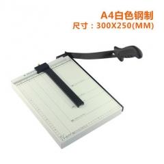A4切紙刀手動裁紙刀A5切紙機名片相片切刀A3裁紙機切紙器切刀 A4白色鋼製(250X300)