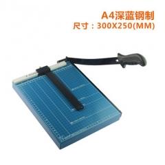 A4切紙刀手動裁紙刀A5切紙機名片相片切刀A3裁紙機切紙器切刀 A4深藍鋼製(250X300)