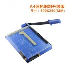 A4切紙刀手動裁紙刀A5切紙機名片相片切刀A3裁紙機切紙器切刀 A4藍色鋼製升級版(250X300)
