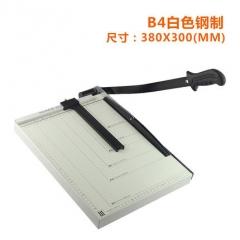 A4切紙刀手動裁紙刀A5切紙機名片相片切刀A3裁紙機切紙器切刀 B4白色鋼製(300x380)