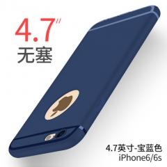蘋果6手機殼iPhone6sPlus矽膠套女款六透明超薄防摔個性6P軟殼男 6s-4.7【無塞】寶藍