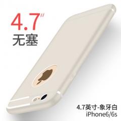 蘋果6手機殼iPhone6sPlus矽膠套女款六透明超薄防摔個性6P軟殼男 6s-4.7【無塞】象牙