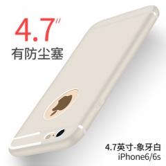 蘋果6手機殼iPhone6sPlus矽膠套女款六透明超薄防摔個性6P軟殼男 6s-4.7【帶塞】象牙