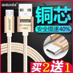 合金數據線高速USB安卓手機充電線
