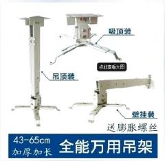 投影機吊架 4365方管吊架 投影儀吊架 幕布投影吊架 通用投影掛架