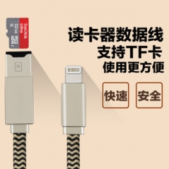 Iphone OTG 數據線/充電二合一 標準配置