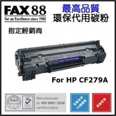 FAX88 CF279A 代用碳粉 CF279A 一個