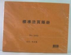 活頁賬紙 (NO.2001-2026) 2026 原料存銷賬