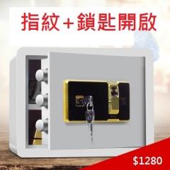 BLUE STAR 安全夾萬 BS383030 指紋+鎖匙