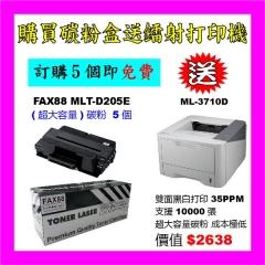 買碳粉送Samsung ML-3710D打印機優惠