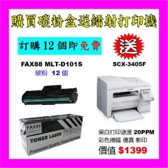 買碳粉送Samsung SCX-3405F打印機優惠