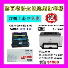 (停產)買碳粉送 HP CP1025nw 打印機優惠