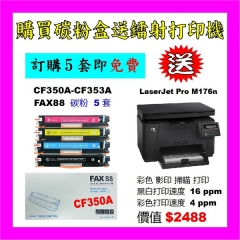 買碳粉送 HP M176n 打印機優惠