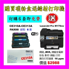 買碳粉送 HP M175nw 打印機優惠