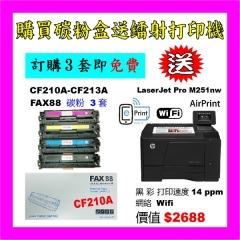 買碳粉送 HP M251nw 打印機優惠
