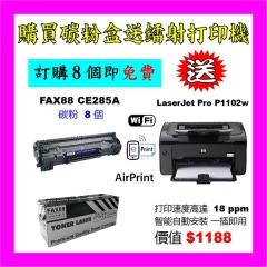 買碳粉送 HP P1102w 打印機優惠