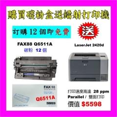 買碳粉送 HP 2420d 打印機優惠