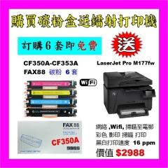 買碳粉送 HP M177fw 打印機優惠