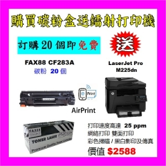 買碳粉送 HP M225dn 打印機優惠