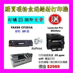 買碳粉送 HP M225dw 打印機優惠