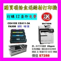 買碳粉送 HP M475dn 打印機優惠
