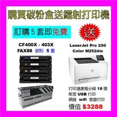 買碳粉送 HP M252dw 打印機優惠